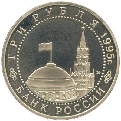 3 рубля 1995 Безоговорочная капитуляция Японии аверс