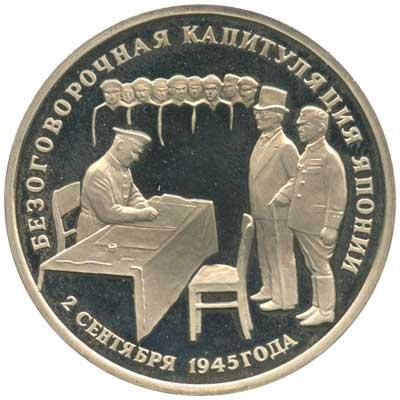 3 рубля 1995 Подписание Акта о безоговорочной капитуляции фашистской Германии реверс