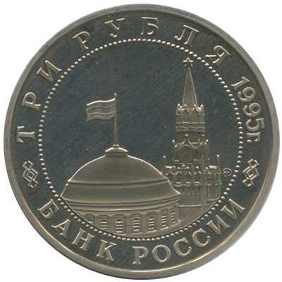 3 рубля 1995 Освобождение Европы от фашизма. Кёнигсберг аверс