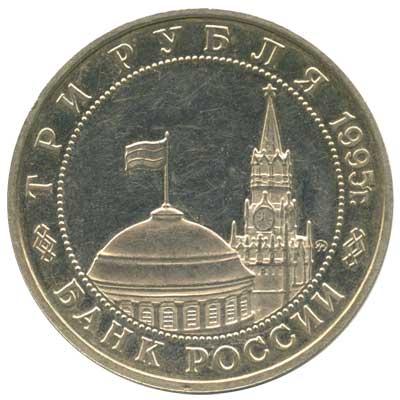 3 рубля 1995 Разгром Квантунской армии в Маньчжурии аверс
