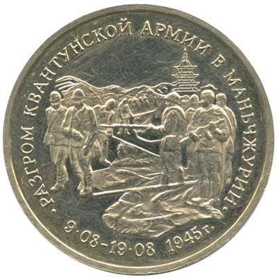 3 рубля 1995 Разгром Квантунской армии в Маньчжурии реверс