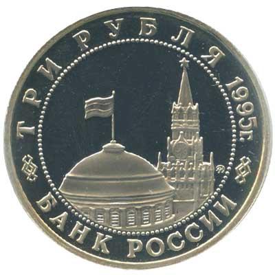 3 рубля 1995 Освобождение Европы от фашизма. Прага аверс