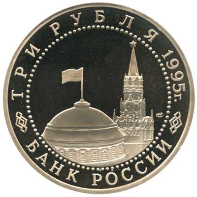 3 рубля 1995 Освобождение Европы от фашизма. Варшава аверс