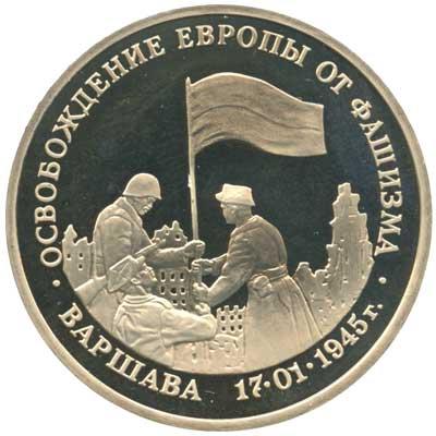 3 рубля 1995 Освобождение Европы от фашизма. Варшава реверс