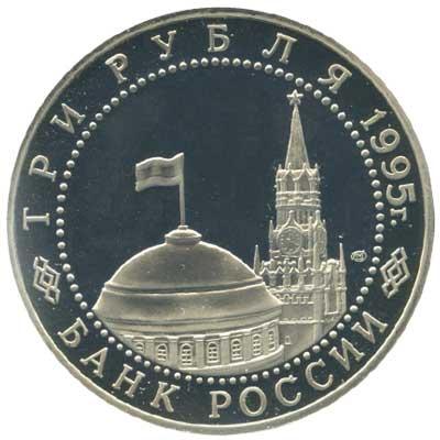 3 рубля 1995 Освобождение Европы от фашизма. Вена аверс
