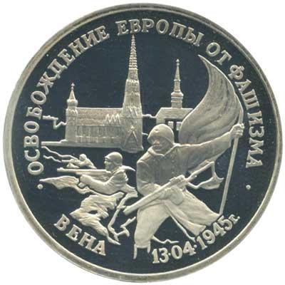 3 рубля 1995 Освобождение Европы от фашизма. Вена реверс