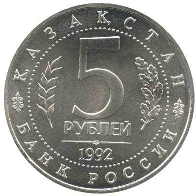 5 рублей 1992 Мавзолей-мечеть Ахмеда Ясави в г. Туркестане (Казахстан) аверс