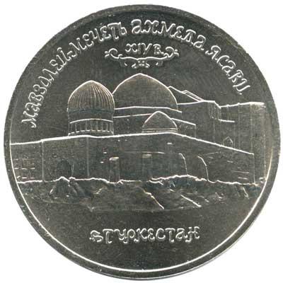 5 рублей 1992 Мавзолей-мечеть Ахмеда Ясави в г. Туркестане (Казахстан) реверс