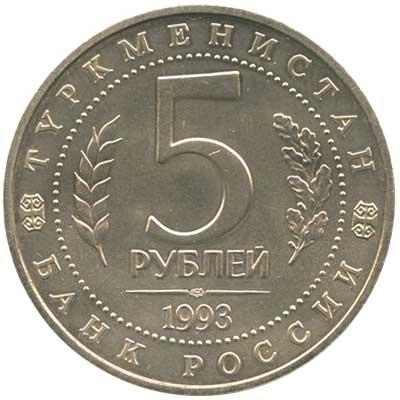 5 рублей 1993 Мерв аверс