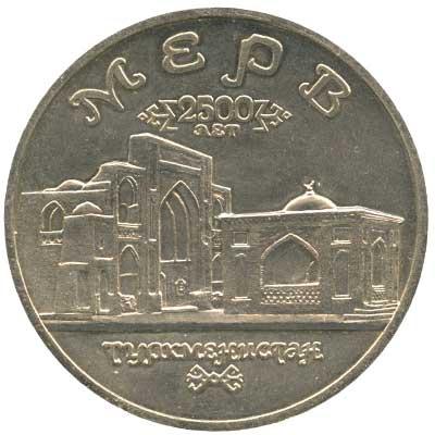 5 рублей 1993 Мерв реверс