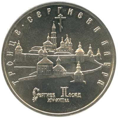 5 рублей 1993 Троице-Сергиева лавра реверс