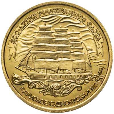 5 рублей 1996 300-летие Российского флота. Парусное судно «Товарищ» реверс