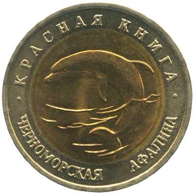 50 рублей 1993 Красная книга. Черноморская афалина реверс