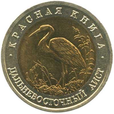 50 рублей 1993 Красная книга. Дальневосточный аист реверс