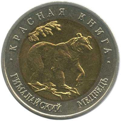 50 рублей 1993 Красная книга. Гималайский медведь реверс