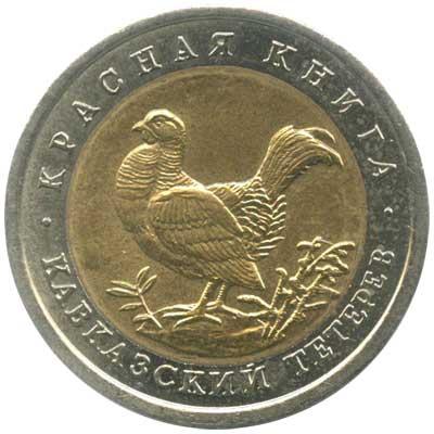 50 рублей 1993 Красная книга. Кавказский тетерев реверс
