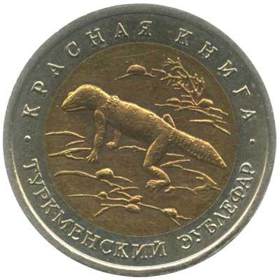 50 рублей 1993 Красная книга. Туркменский эублефар реверс