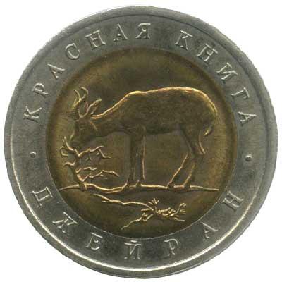 50 рублей 1994 Красная книга. Джейран реверс