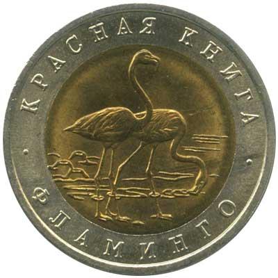 50 рублей 1994 Красная книга. Фламинго реверс