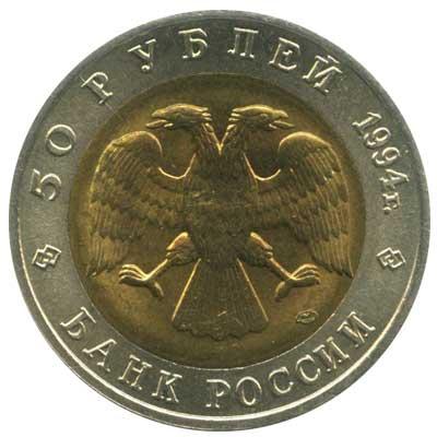 50 рублей 1994 Красная книга. Фламинго аверс