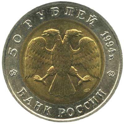 50 рублей 1994 Красная книга. Сапсан аверс
