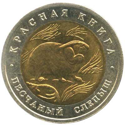 50 рублей 1994 Красная книга. Песчаный слепыш реверс