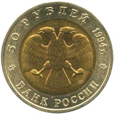 50 рублей 1994 Красная книга. Песчаный слепыш аверс