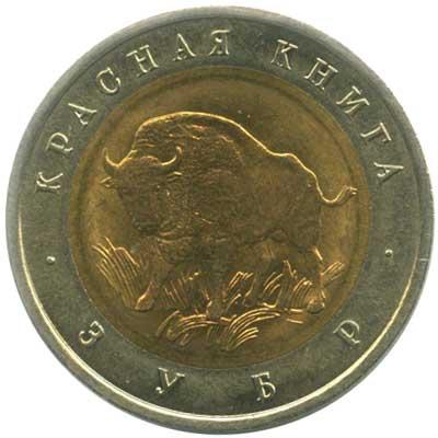 50 рублей 1994 Красная книга. Зубр реверс