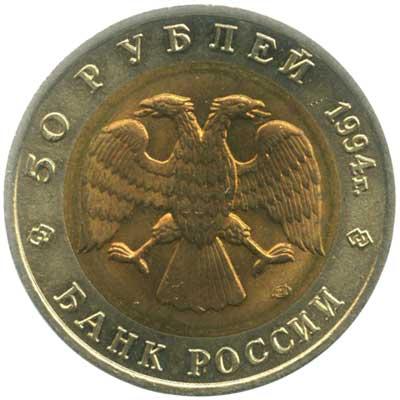 50 рублей 1994 Красная книга. Зубр аверс