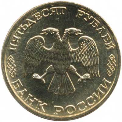 50 рублей 1995 50 лет Великой Победы аверс