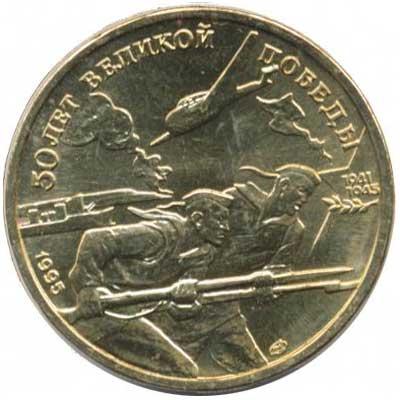 50 рублей 1995 50 лет Великой Победы реверс