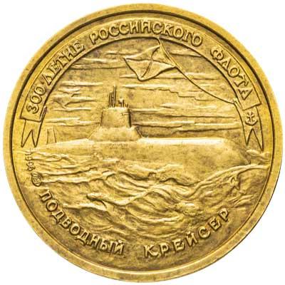 50 рублей 1996 300-летие Российского флота. Подводный крейсер реверс