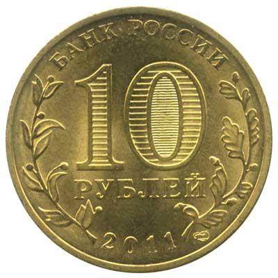 10 рублей 2011 50 лет первого полета человека в космос аверс