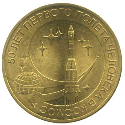 10 рублей 2011 50 лет первого полета человека в космос реверс