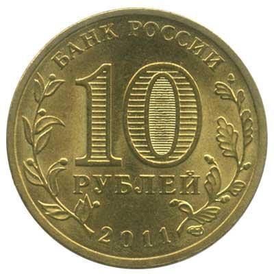 10 рублей 2011Города воинской славы. Белгород аверс