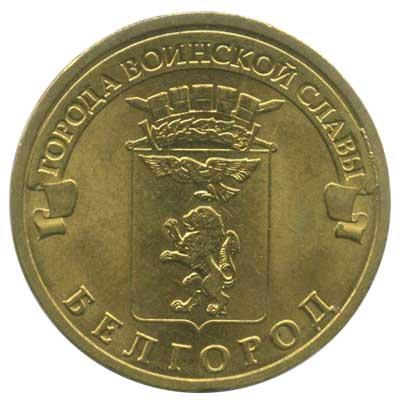 10 рублей 2011Города воинской славы. Белгород реверс
