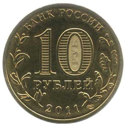 10 рублей 2011 Города воинской славы. Елец аверс