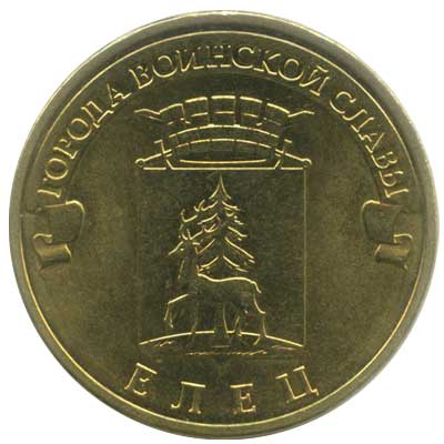 10 рублей 2011 Города воинской славы. Елец реверс