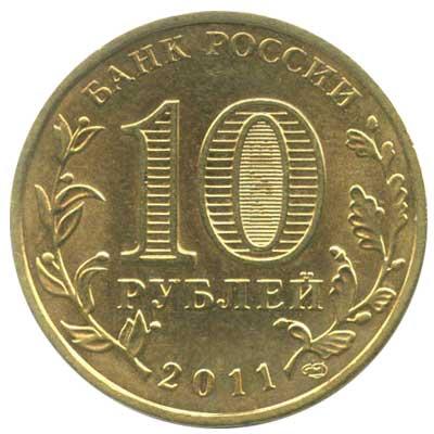 10 рублей 2011 Города воинской славы. Ельня аверс