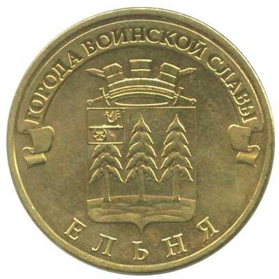 10 рублей 2011 Города воинской славы. Ельня реверс