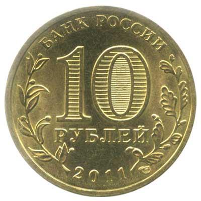 10 рублей 2011 Города воинской славы. Курск аверс