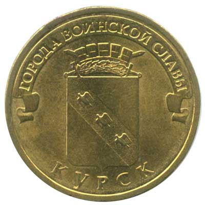 10 рублей 2011 Города воинской славы. Курск реверс