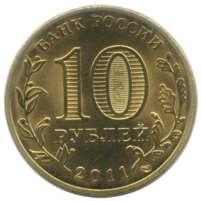 10 рублей 2011 Города воинской славы. Малгобек аверс