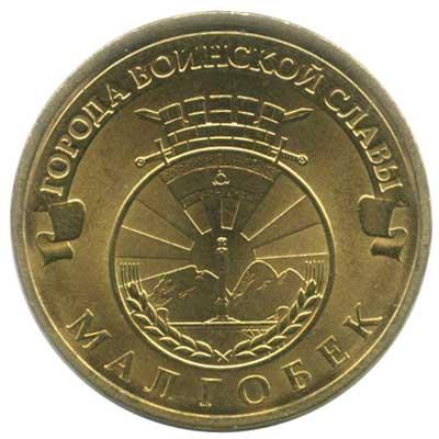 10 рублей 2011 Города воинской славы. Малгобек реверс
