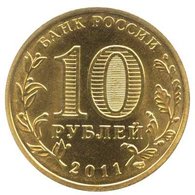 10 рублей 2011 Города воинской славы. Орел аверс