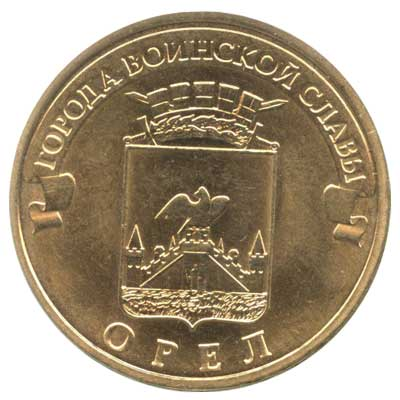 10 рублей 2011 Города воинской славы. Орел реверс