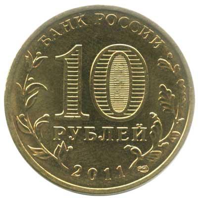10 рублей 2011 Города воинской славы. Ржев аверс