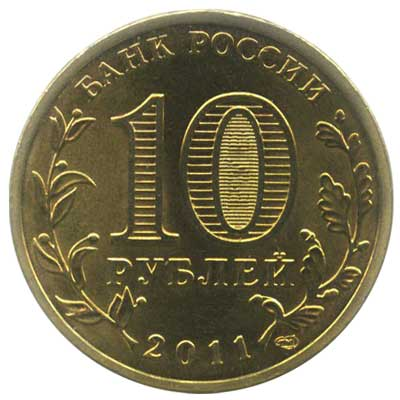 10 рублей 2011 Города воинской славы. Владикавказ аверс
