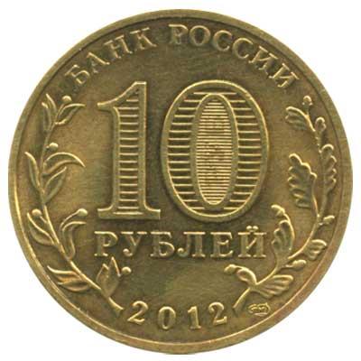 10 рублей 2012 1150-летие зарождения российской государственности аверс