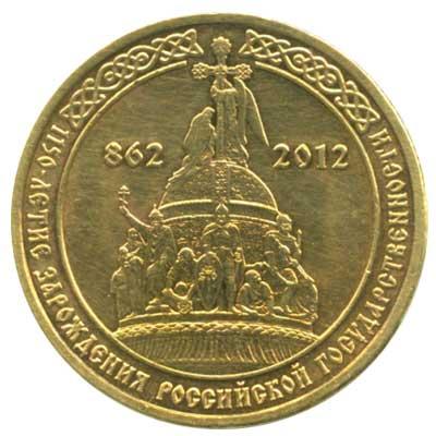 10 рублей 2012 1150-летие зарождения российской государственности реверс